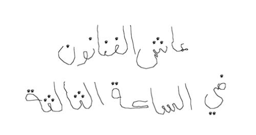 long-live-arabic.jpg
